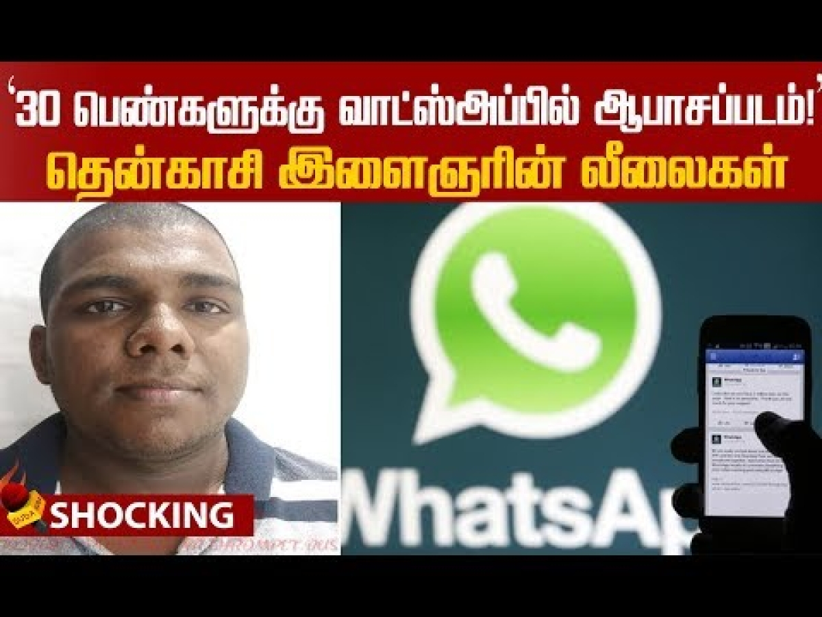 A man cheated many girls using Whatsapp!