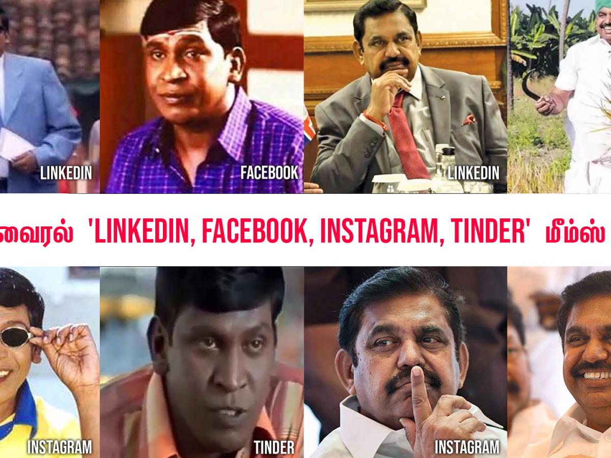 வைரல் 'LinkedIn, Facebook, Instagram, Tinder' மீம்ஸ்