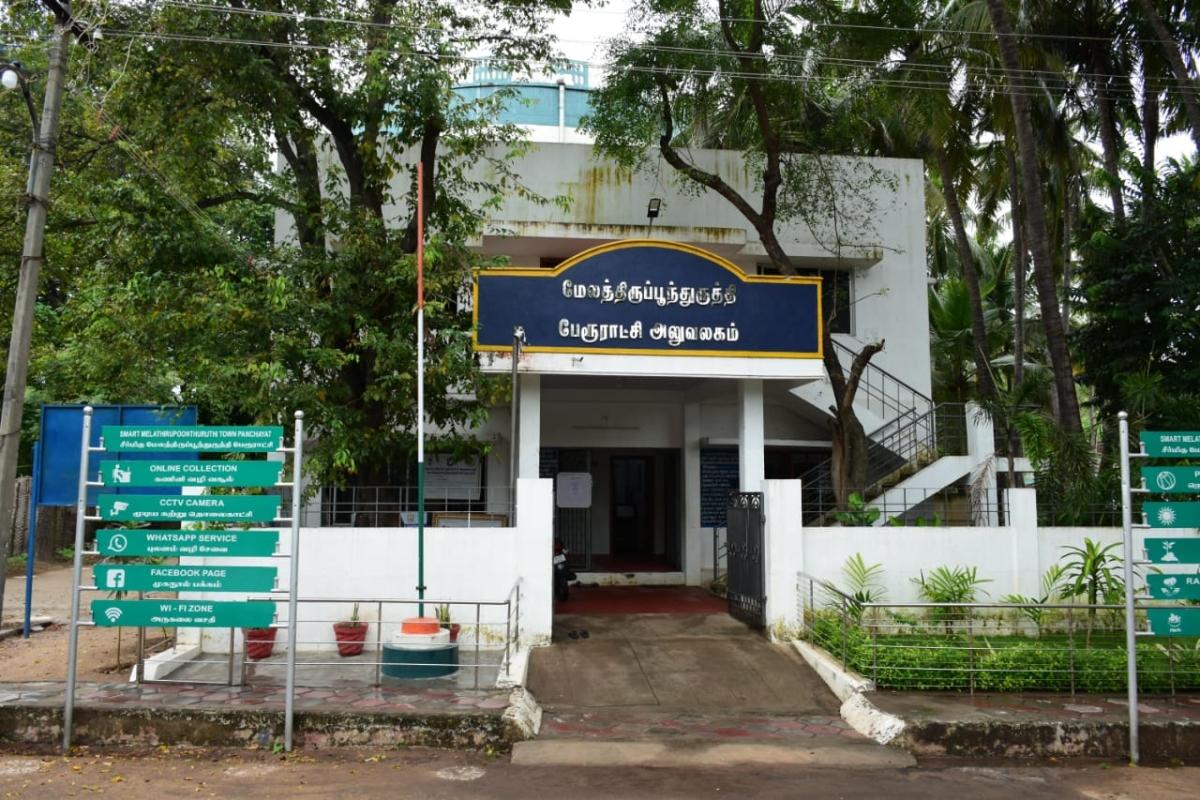 பேரூராட்சி