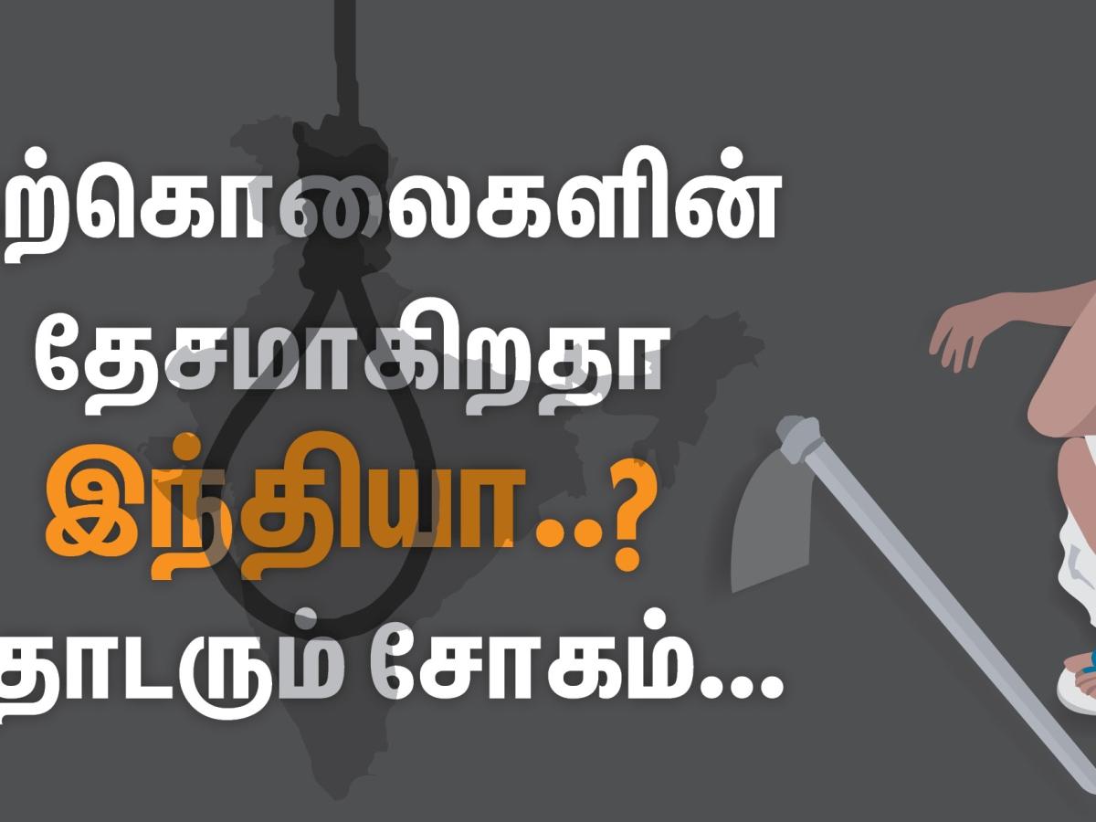 `தற்கொலைகளின் தேசமாகிறதா இந்தியா?' இரண்டாவது இடத்தில் தமிழகம்!