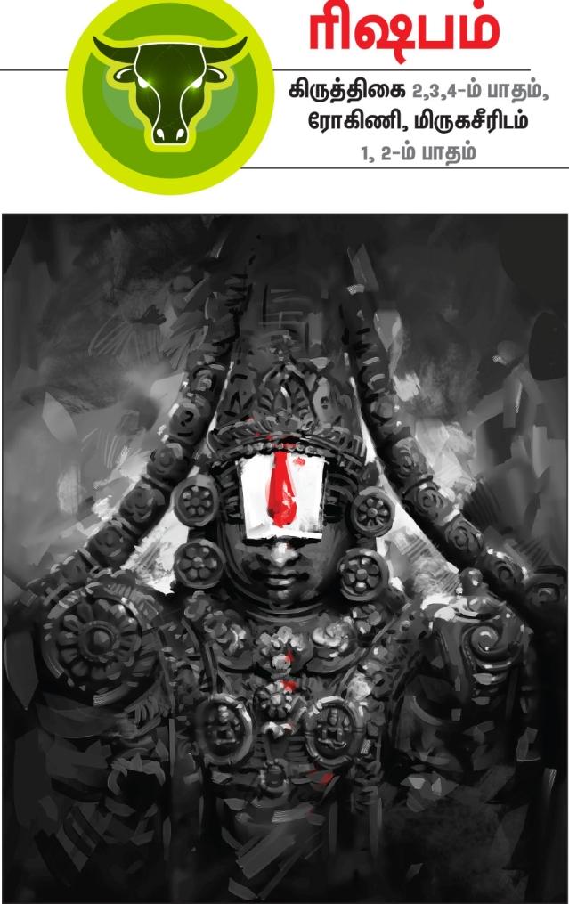 ரிஷபம்