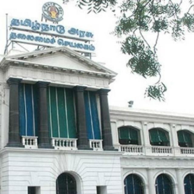 தலைமைச் செயலகம்