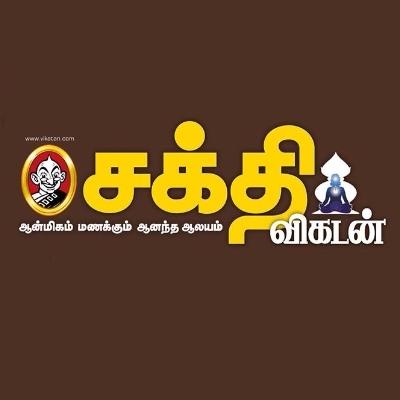 Guru Peyarchi Palangal 2018 TO 2019 (TAMIL) - Vikatan