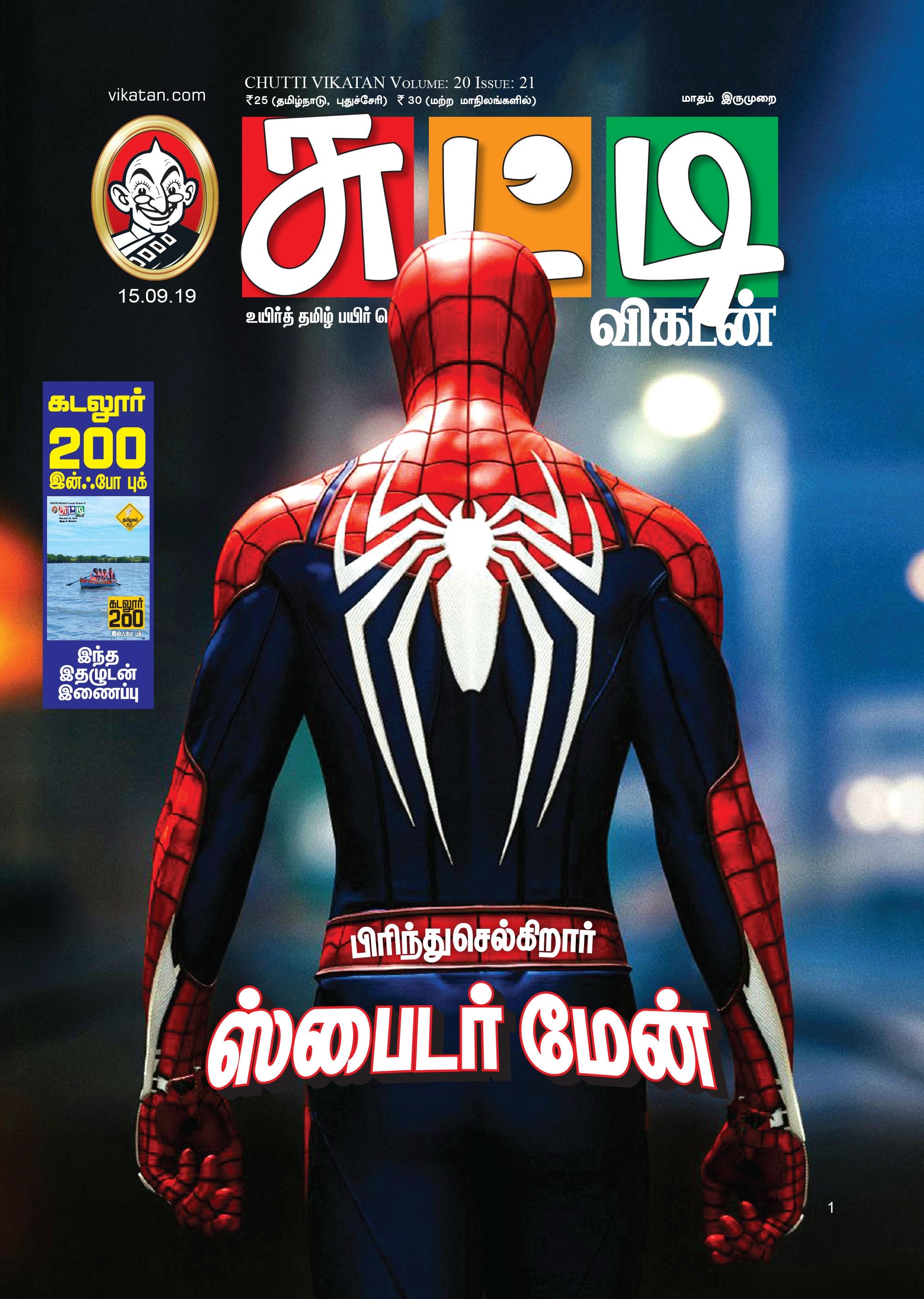 Vikatan: Get Today's News (Tamil) , Breaking News, Tamil