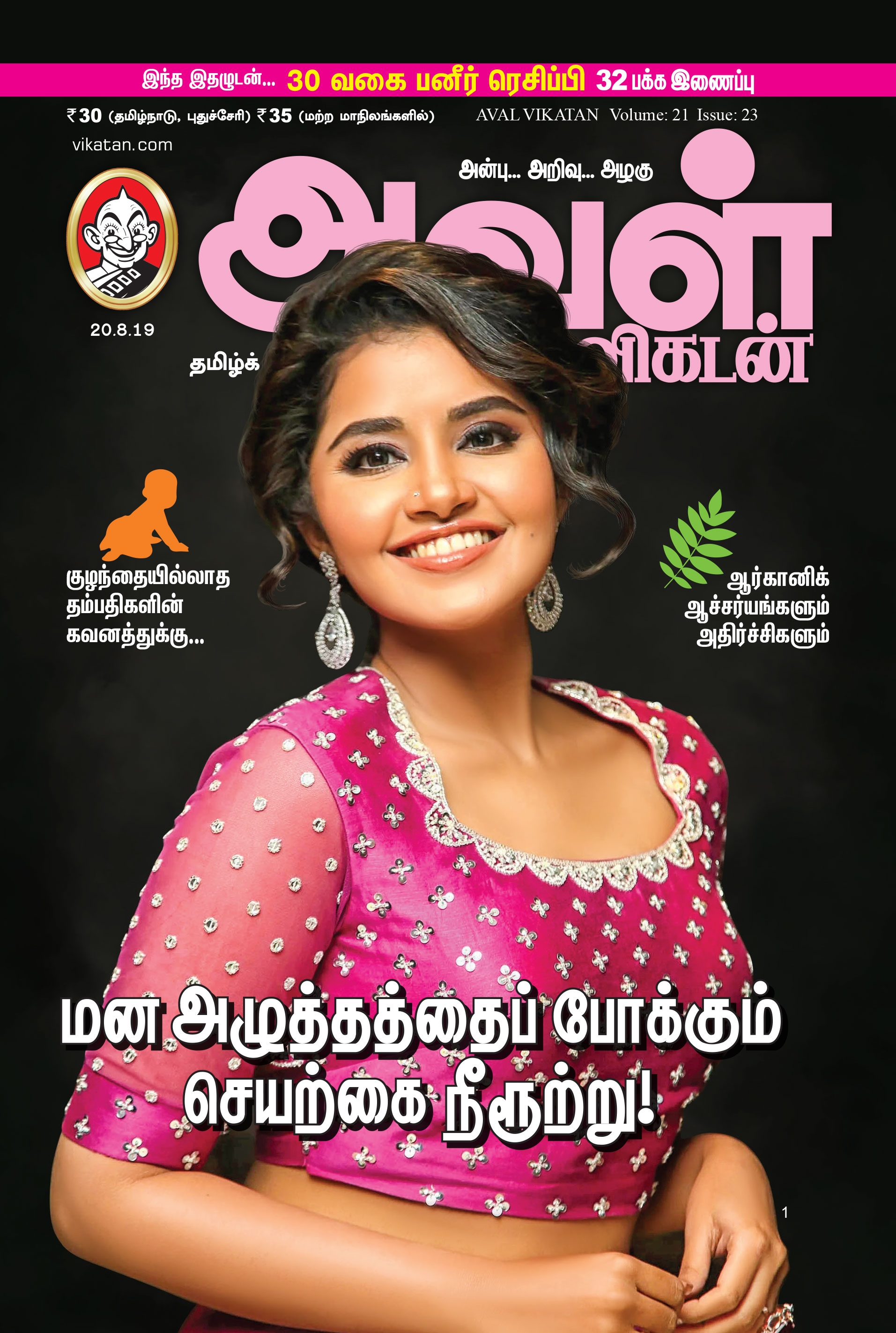 Vikatan: Get Today's News (Tamil) , Breaking News, Tamil News Online