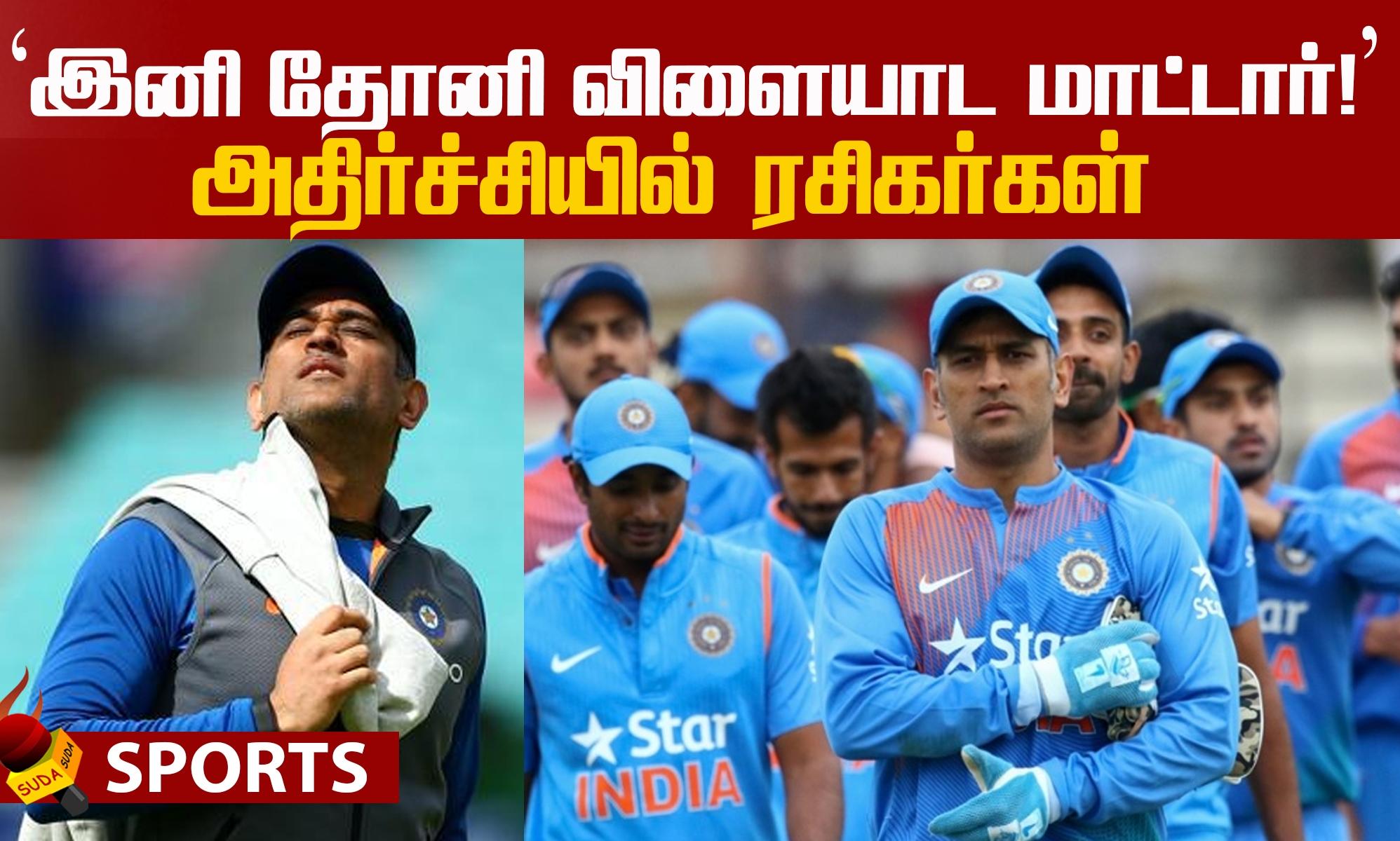 I don't think Dhoni will play for India again: Harbhajan