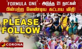 21 days Lock down in India   Corona Updates