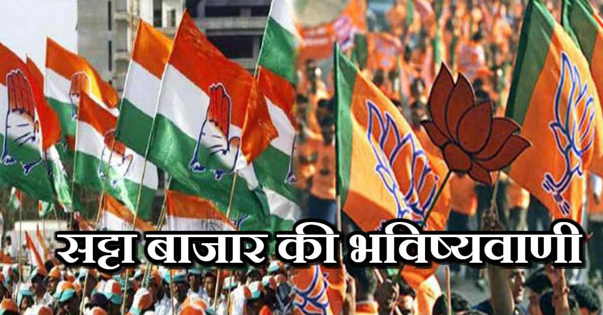 मध्य प्रदेश में सट्टा बाजार ने उड़ाई नेताओं की नींद, जानिए किसकी बन रही सरकार !